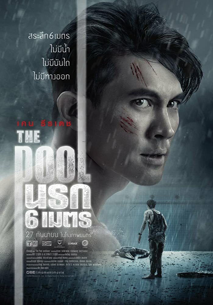 10/11/20 – OCTOBER HORROR MOVIE PICK #11 – The Pool(2018).